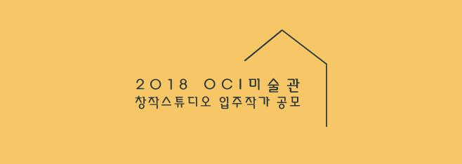2018 OCI미술관 창작스튜디오 입주작가 공모